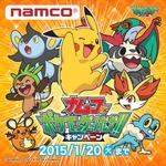 アニメ放送一周年を記念して「ナムコでポケモンゲットだぜ!! 秋限定キャンペーン」開催、お店で特製グッズをゲットだぜ