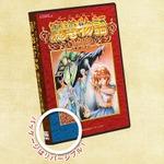 MSX2やPC-9801の『魔導物語』シリーズ、PCで復活!魔導書やカードゲームも復刻され同梱