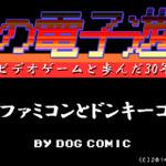 【俺の電子遊戯】第1回 ファミコンと『ドンキーコング』の画像