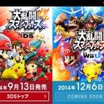 『スマブラ for Wii U』発売日がついに決定!GCコントローラ、「amiibo」も同時発売