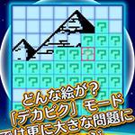 『ピクロス』シリーズのジュピター、ピクチャーロジックパズル『スマピク』をスマホでリリース