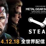 Steam版『MGS V: GZ』が日本含む全世界で12月18日に配信決定、4K解像度に対応