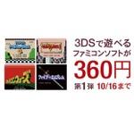 Amazon.co.jp、3DSのVCタイトルが3割引で購入できるキャンペーンを実施 ─ 楽天も限定特価セール中