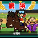 Android『ソリティ馬』テスト版プレイレポ…スマホで操作するために、生まれてきたゲームと思えるほど快適