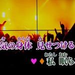 ナムコ、いつでもアニソンパーティを楽しめる常設カフェ&バー「アニON」を新宿にオープン!サイリウムは席に常備の画像
