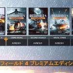 『バトルフィールド 4 プレミアムエディション』が発売決定、Origin版は早期配信にの画像