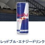 "「Red Bull」飲んでも""翼は授けられなかった""として、アメリカで集団訴訟…1人当たり10ドルの返金 or 15ドル相当の「Red Bull」を受取る権利で和解"