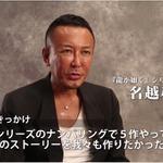 『龍が如く0 誓いの場所』名越総合監督と横山チーフプロデューサーのインタビュー映像が公開