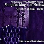新宿で『サイコブレイク』発売記念イベント開催決定! 土屋アンナを先頭に仮装集団パレード