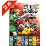 『スマブラ for 3DS』3冊の攻略本が本日より発売、大乱闘を極める虎の巻を手にせよ