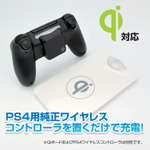 Qiボードに置くだけ!PS4用コントローラー向け無線充電レシーバーが登場