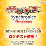 バンナム、アーケードゲーム『シンクロニカ』を発表!『太鼓の達人』に続く、2人協力の音ゲー