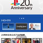 「プレイステーション」20周年記念サイトオープン、「PS Awards 2014」では「思い入れ作品」に賞を用意