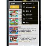 Androidアプリ「niconico」、最新版で生放送の配信が可能に