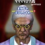 【プレイレポ】マッチョなババアを若返らせるアンチエイジング・ババア育成ゲーム『100万歳のババア』