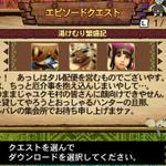 「湯けむり繁盛記」DL画面の画像