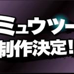 『スマブラ for 3DS/Wii U』にミュウツー参戦決定!DLCとして無料配布