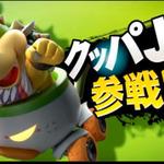 『スマブラ for 3DS/Wii U』「クッパ Jr.」の参戦ムービーが公開