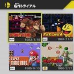 『スマブラ for Wii U』参戦ファイターの登場作品を実際にプレイできる「名作トライアル」を搭載