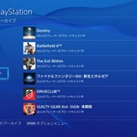 """PS4のコードネーム""""マサムネ""""アップデート、10月28日に実施!シェアプレイがついに実装"""