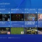 """PS4のコードネーム""""マサムネ""""アップデート、10月28日に実施!シェアプレイがついに実装の画像"""