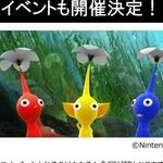 宮本茂×川上量生の「ピクミンショートムービー」対談がニコ生で生中継、25日16時半より