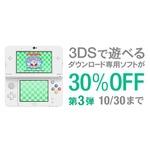 Amazon、3DSダウンロード専用4タイトルを30%OFFに ─ 来週はWii UのVCが対象