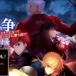 """""""池袋""""聖杯戦争…勃発!「Fate/stay night」の体感型ゲームイベント、11月開始"""
