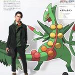 ファッション雑誌「smart」に、メガシンカポケモンをイメージしたファッションが掲載