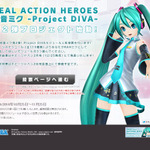 初音ミクの可動フィギュア「REAL ACTION HEROES」第2弾で、フィギュア化希望モジュールへの投票が開始