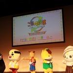 Wii Uと3DSで出発進行~!120体以上のご当地キャラが登場する『ご当地鉄道~ご当地キャラと日本全国の旅~』出発式(1)