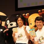 「ゲームが面白いのはあたりまえ~」COWCOWが出演するテレビCMが公開 『ご当地鉄道~ご当地キャラと日本全国の旅~』出発式(2)
