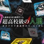 パーティーゲーム「ダンガンロンパ 超高校級の人狼」再販、そして拡張版「MANIAX」の発売も