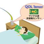 任天堂、QOL事業の第1弾は「睡眠と疲労の見える化」…睡眠時に身につける必要のない自動分析センサーを開発