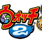 『妖怪ウォッチ2 元祖/本家/真打』タイトルロゴの画像