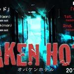 ゾンビ&幽霊が出現するホテルで、襲われつつ宿泊するホラーイベント「オバケンホテル」が開催決定