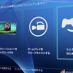 PS4「システムソフトウェア ver 2.01」本日配信…システム起動とスタンバイの安定性が改善