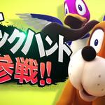 『スマブラ for 3DS/Wii U』ダックハント参戦映像が公開!あの「光線銃」の姿も…
