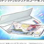 『ポケモン ORAS』伝説のポケモンが手に入る「むげんのチケット」は、すれちがい通信でおすそ分けが可能