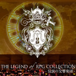 「THE LEGEND OF RPG COLLECTION - 伝説の交響楽団 - 」ロゴの画像