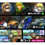 『マリオカート8』リンクやマスターバイクが登場する追加コンテンツ第1弾が配信開始