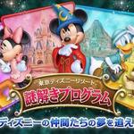 謎解きプログラム「ディズニーの仲間たちの夢を追え!」開催決定!パークやホテルなど5つの施設が舞台