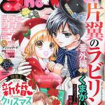 11月15日発売「Sho-Comi 増刊」(12月15日号)より連載スタートの画像
