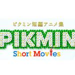 宮本茂氏に生インタビュー、Miiverseで『PIKMIN Short Movies』について聞く企画が21日19時から