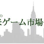 記野直子の『北米ゲーム市場分析』2014年10月号―発売1周年を迎えたPS4とXbox Oneの画像