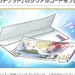 『ポケモン ORAS』の「むげんのチケット」は受け取りは26日から…すれ違いで受け取っても、おすそ分け可能