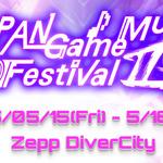 「JAPAN Game Music Festival II」開催決定!公式サイトもプレオープンの画像
