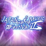 ゲーム音楽の祭典が再び!「JAPAN Game Music Festival II」2015年5月に開催決定