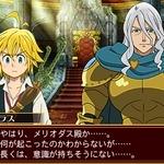 『七つの大罪 真実の冤罪』小山力也さん演じる「ザラトラス」が登場するオリジナルストーリーが展開の画像