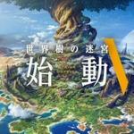 シリーズ最新作『世界樹の迷宮V』が発表!